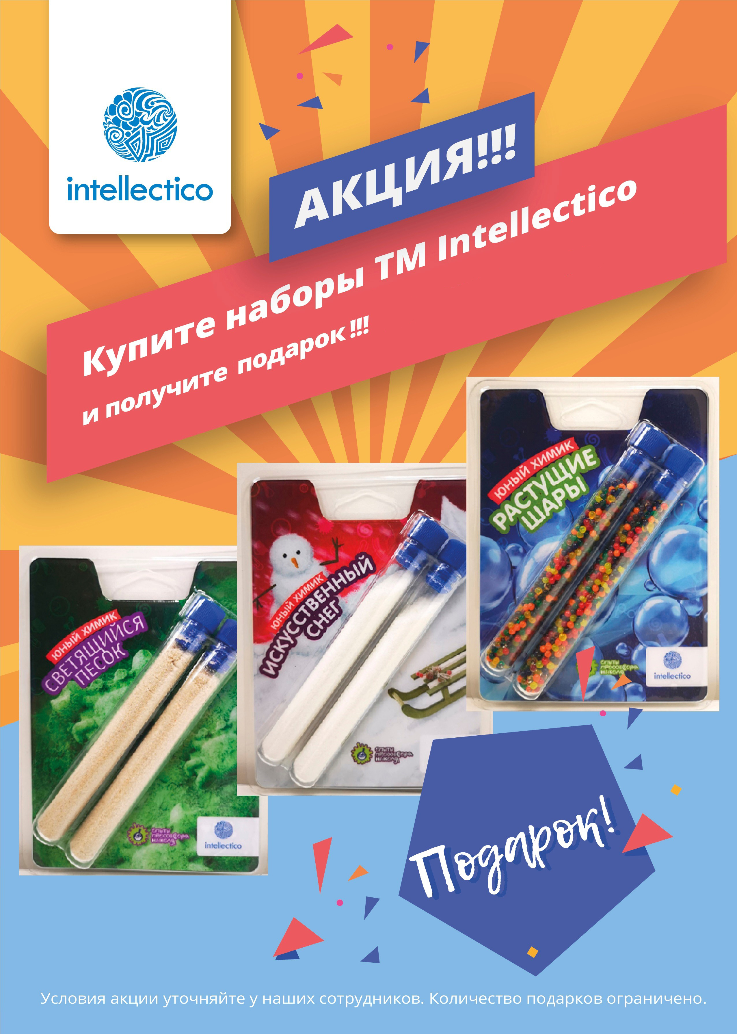 Акция наборы intellectico